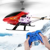 遙控飛機 無人直升機航模飛機模型耐摔遙控充電動飛行器兒童玩具  魔法鞋櫃  igo