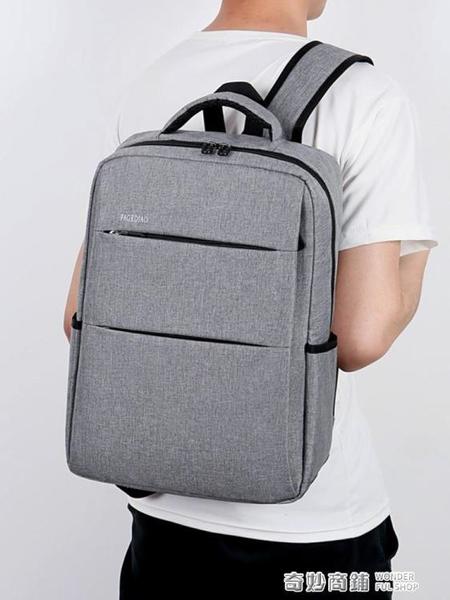 商務背包男士雙肩包時尚工作旅行休閒出差新款大學生電腦書包 奇妙商鋪