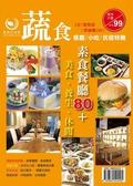 百家素食小吃、餐廳全記錄(蔬食餐廳美食民宿特刊+蔬食餐廳、小吃、民宿特刊)