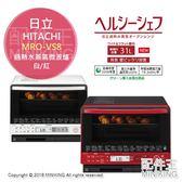 日本代購 2018年新款 HITACHI 日立 MRO-VS8 過熱水蒸氣 水波爐 烤箱 31L 紅色