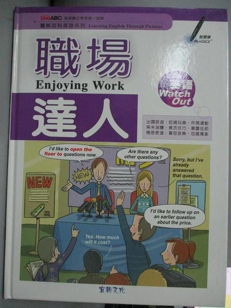 【書寶二手書T8/語言學習_ZDI】職場達人 Enjoy work_王琳詔總編輯