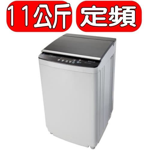 KOLIN歌林【BW-11S03】11KG 全自動單槽洗衣機