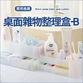 ◄ 生活家精品 ►【H30】桌面雜物整理盒 套裝B 拼裝 儲物 小物 置物 分類 放置 歸類 客廳 臥室