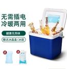 保溫箱 保溫箱冷藏箱車載移動冰箱戶外便攜泡沫箱冰袋冰桶商用擺攤保冷袋【免運快出】