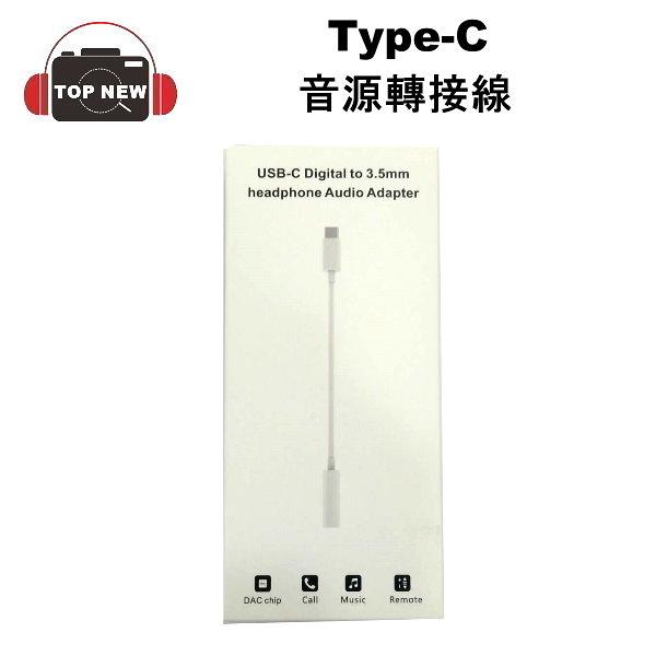 Android 安卓 轉接線 E-TC-3.5 Type-C USB-C 音源轉接線 3.5mm 音源孔 台南上新