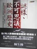 【書寶二手書T1/歷史_NFJ】謎樣、不可思議的歐洲歷史_謝祺瑛, 桐生操