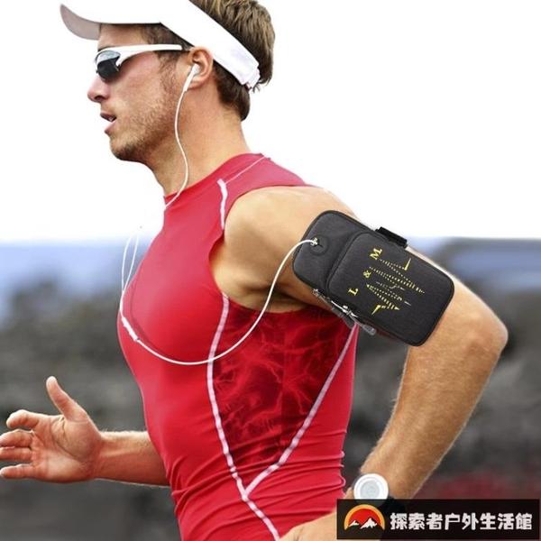 運動手機臂套跑步臂包男女款手拿胳膊手腕通用手臂包臂袋健身裝備【探索者戶外】