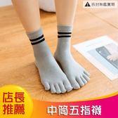 五指襪女棉襪中筒透氣四季可愛韓版學院風日系學生兩條杠分趾襪【無趣工社】