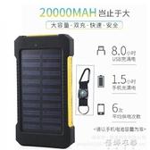 行動電源防水太陽能移動電源20000毫安蓓娜衣都