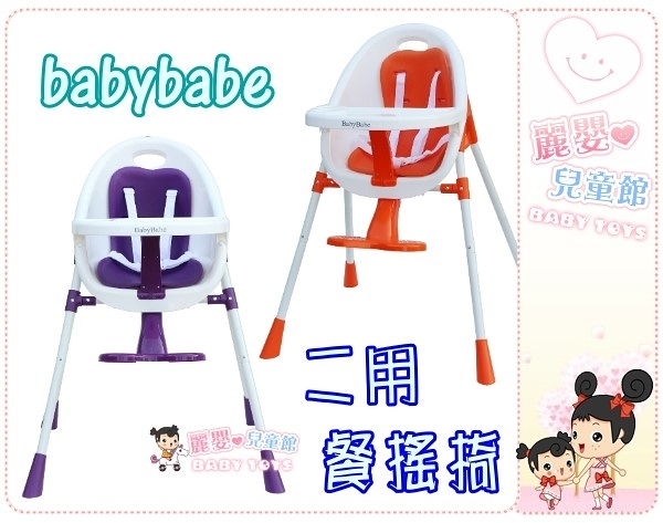麗嬰兒童玩具館~babybabe-二用餐搖椅-可調款高腳餐椅.多功能兒童餐搖椅