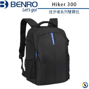 ★百諾展示中心★BENRO百諾徒步者系列雙肩包Hiker300