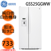 【美國奇異GE】733L 對開門冰箱 GSS25GGWW 純白色白色機身 送基本安裝