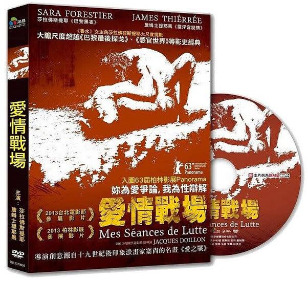 愛情戰場 DVD (購潮8)