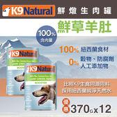 【毛麻吉寵物舖】紐西蘭 K9 Natural 100%生肉狗罐-無穀羊肚370g-12入 狗罐頭/益生菌