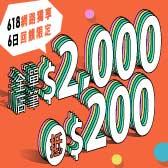 年中618-全店單筆$2000現抵$200(只有網路618活動才有唷)