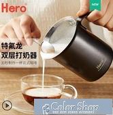 奶泡機 Hero特氟龍打奶器奶泡機不銹鋼手動打奶泡器花式咖啡打奶機奶泡杯 快速出貨