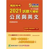 鐵路特考2021試題大補帖【公民與英文(適用佐級)】(99~109年試題)(測驗題型)