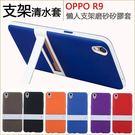 支架清水套 OPPO R9 手機套 懶人支架 保護套 R9 手機殼 磨砂 保護殼 矽膠套 防摔 軟殼 D10
