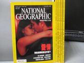 【書寶二手書T3/雜誌期刊_XBE】國家地理雜誌_2006/2~7月+2017/4_共6本合售_愛情-到底是哪跟筋在作怪