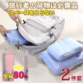 旅行用品 日系戀愛粉彩萬用魔法旅行壓縮包2件組 【CTP035】123OK