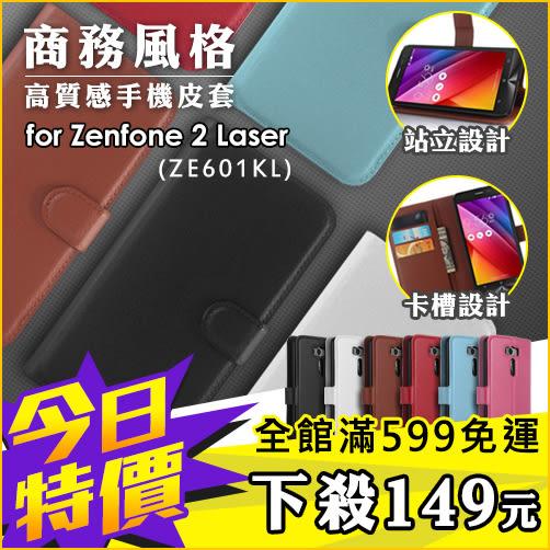 華碩Zenfone 2 Laser 6吋 (ZE601KL) 商務風格 手機皮套 完美保護 錢包 插卡 手機殼 磁扣 保護套