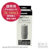 日本代購 空運 Panasonic 國際牌 TK-7405C1 原廠 濾心 濾芯 電解水機 適用PJ-A201