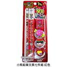 文具禮盒 小熊鉛筆文具七件組 紅色 【易...