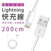 【coni shop】BLADE Lightning快充線 2米 現貨 當天出貨 台灣公司貨 充電線 傳輸線 2m