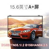 筆電 液晶面板 B156HTN05.1/.2 B156HAN04.3.5 N156HHE-GA1 120HZ 15.6吋 高解析 螢幕 更換 維修