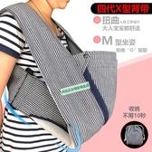 四代背帶旅游輕便省力背巾X型背袋抱帶加長防嘞簡易 雙十二全館免運