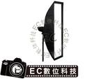 【EC數位】神牛 Godox SB-BW-35160 35X160 cm棚燈柔光罩 無影罩 攝影棚 棚燈 Bowens