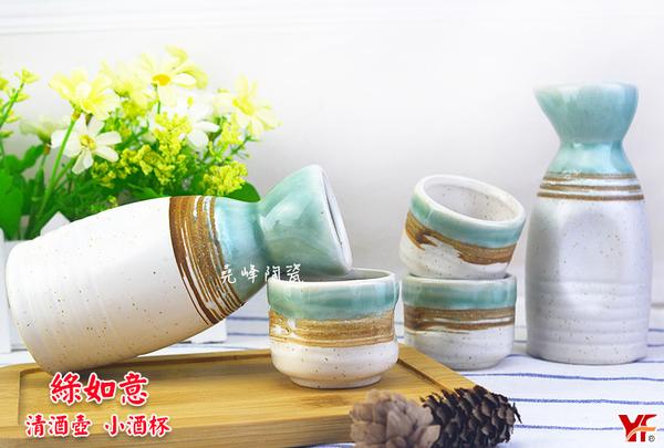 【堯峰陶瓷】日式 綠如意系列 清酒壺(單入)冬季戀人溫泉小酌   暖暖迎春酒   日本料理用