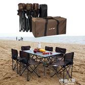 戶外折疊桌椅套裝便攜式鋁合金桌椅野營燒烤自駕游野餐小桌椅組合  9號潮人館igo