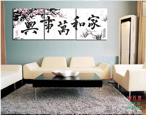 無框畫裝飾畫沙發背景客廳掛畫壁畫三聯畫家和萬事興
