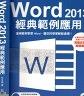二手書R2YB 2013年12月初版《達標系列 Word 2013 經典範例應用