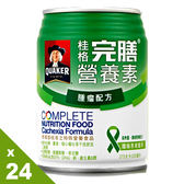 (贈1罐+隨機奶粉包6包) 桂格完膳 營養素(腫瘤配方)250ml(24入/箱)【媽媽藥妝】