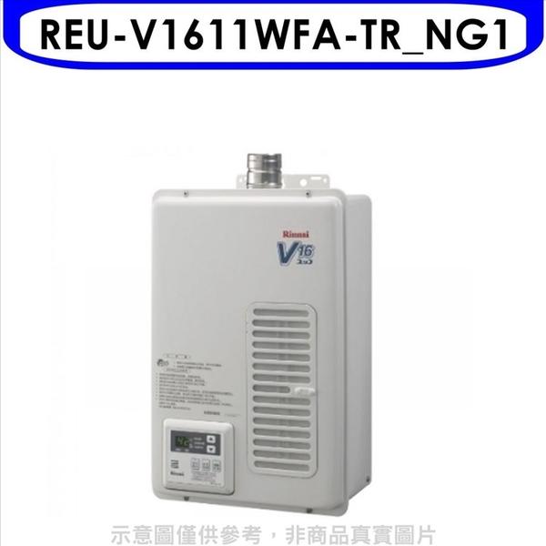 (全省安裝)林內【REU-V1611WFA-TR_NG1】16公升屋內強制排氣熱水器 優質家電 天然氣