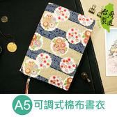珠友網購限定 SC-02502 A5/25K多功能書衣/書皮/書套-可調式棉布