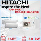 日立 HITACHI 3+3 坪 一對二變頻單冷壁掛式冷氣 RAM-50JK/RAS-22JK/RAS-22JK 下單前先確認是否有貨