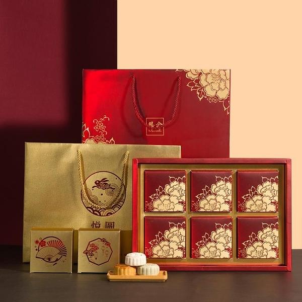 中秋月餅盒子創意包裝盒