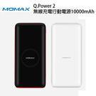 MOMAX Q.Power 2 無線充電行動電源10000mAh-白/黑[分期0利率]
