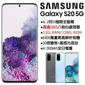 Samsung Galaxy S20 12G/128G 星空灰 5G 智慧型手機 全新未拆 SM-G9810 S20