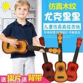 烏克麗麗 兒童吉他可彈奏尤克里里玩具仿真迷你樂器琴音樂寶寶初學者小吉它YXS 夢娜麗莎精品館