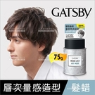 GATSBY浮力IN挺髮腊-單瓶(75g)[65974]