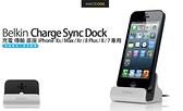 Belkin Charge + Sync Dock 充電 傳輸 底座 iPhone Xs / Max / Xr / 8 Plus / 8 / 7 / 6 / 5 / SE 專用 金色