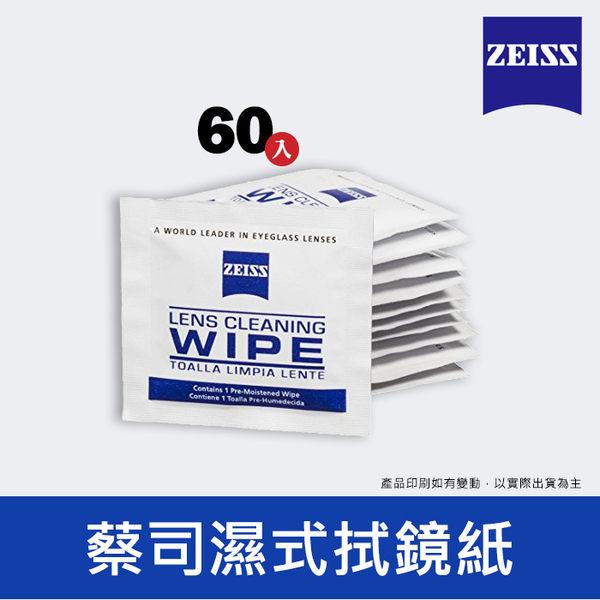 【散裝60入】蔡司濕式拭鏡紙 Zeiss Lens Wipes LP1 LFK (另有100 200 入)屮Z9 U2