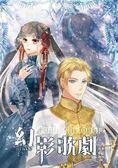 幻影歌劇(5):公主夜未眠