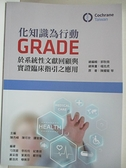 【書寶二手書T1/大學理工醫_KDF】化知識為行動 : GRADE於系統性文獻回顧與實證臨床…