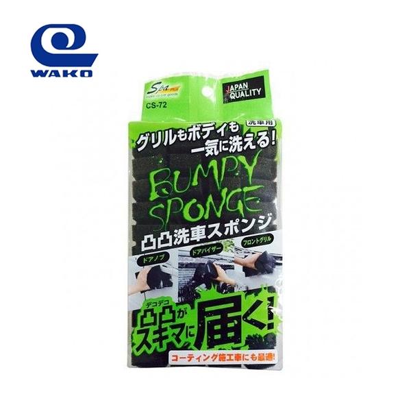 日本WAKO 人體功學凹凸洗車海綿 CS-72 清潔 泡沫自助洗車 洗車刷 去污