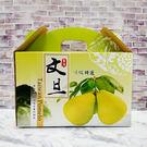 【台灣尚讚愛購購】麻豆文旦柚6公斤禮盒(含運價)